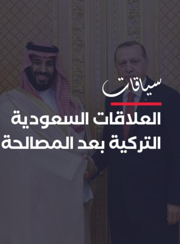 حدود الممكن في العلاقات السعودية التركية بعد المصالحة الخليجية