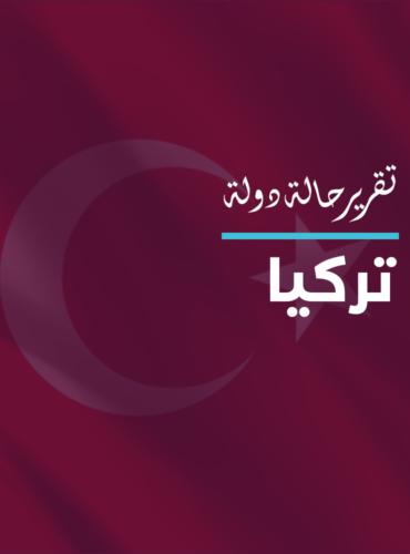 تقرير حالة دولة: تركيا