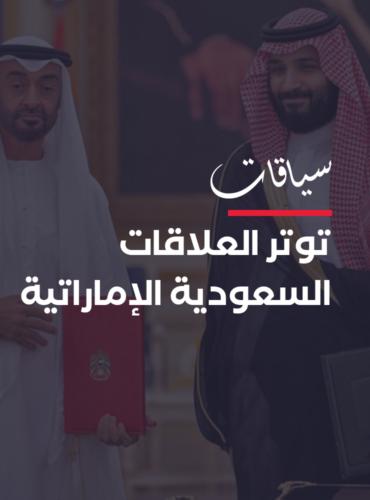 التنافس الاقتصادي بين السعودية والإمارات يُسهم في توتر العلاقات الثنائية