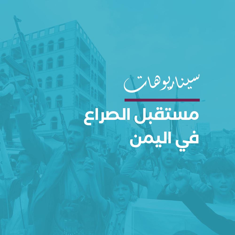 سيناريوهات مستقبل الصراع في اليمن