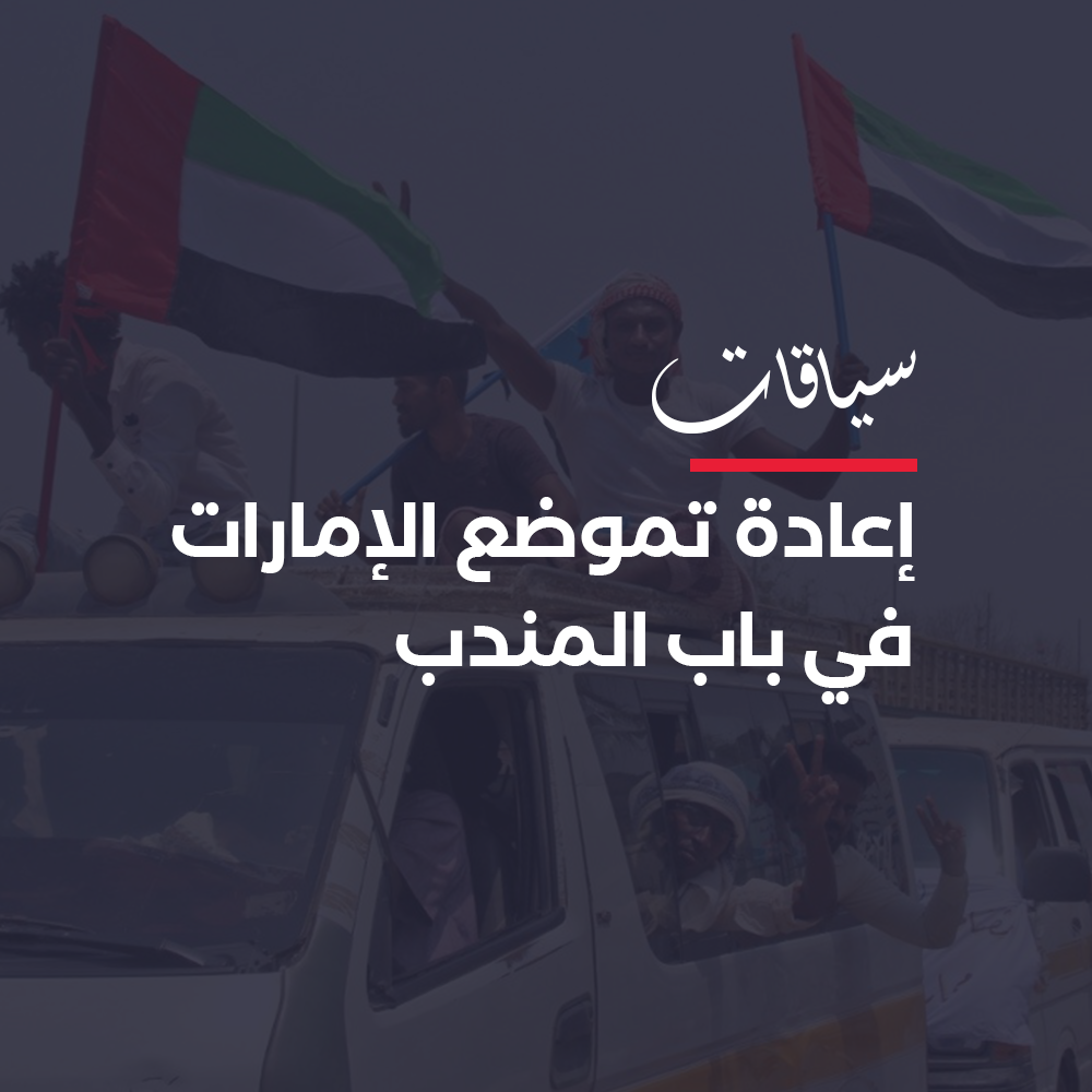 الإمارات.. إعادة تموضع استراتيجي في باب المندب والقرن الأفريقي