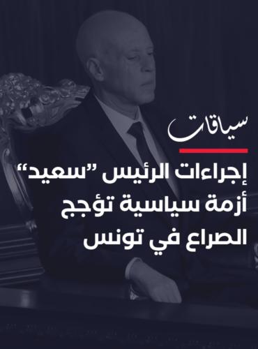 """إجراءات الرئيس """"سعيد"""": أزمة دستورية سياسية مركبّة تؤجج الصراع السياسي في تونس"""